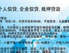 杭州银行抵押民间信用贷款长短期借款都可操作