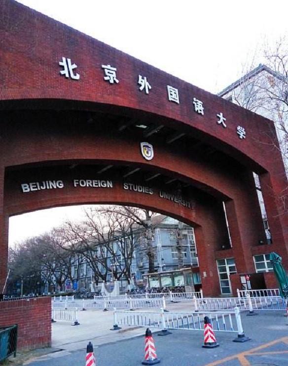 北京外国语大学2018年网络教育招生简章