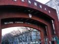 北京外国语大学2018年(春季)网络教育招生简章