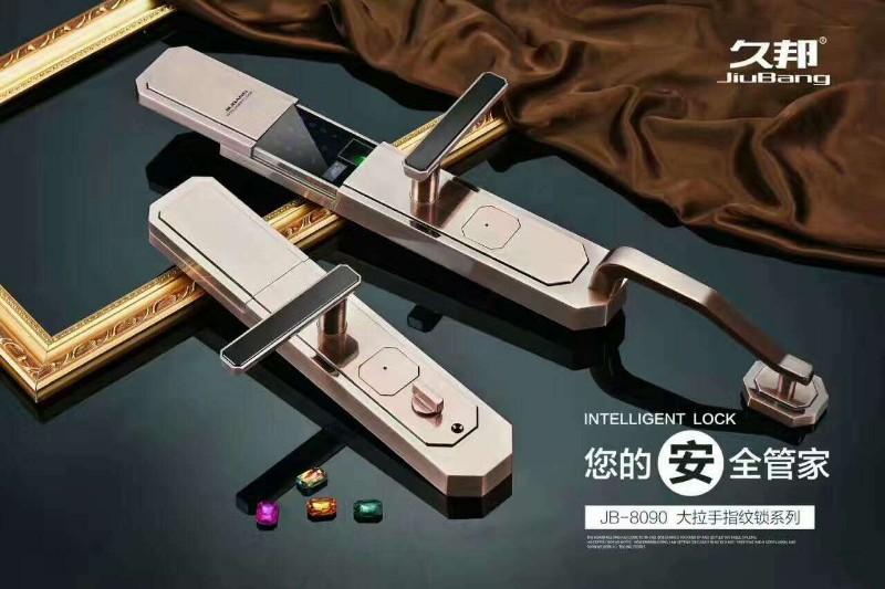 芜湖开锁换锁芯,安装久邦指纹锁,配汽车钥匙,复制门禁卡