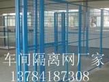 德州车间隔离网 仓库围栏网 设备围挡网现货价格 规格尺寸