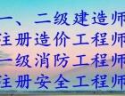 淄博注册消防/安全工程师 二建培训备考冲刺