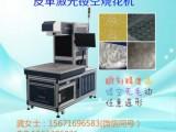 皮革布料自动送料激光切割机 皮革制品激光雕花机