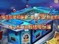正版星力手机移动电玩城,星力移动电玩怎么加盟