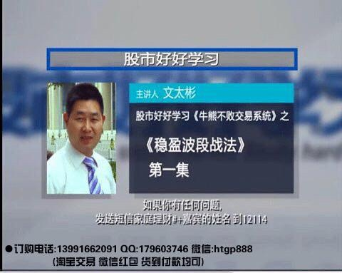 李晓通 胡云龙 教你炒股票U盘:二套内容52讲 无加密