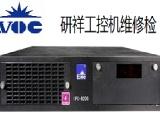 重庆南岸区研祥工控机开机不显示上门维修硬件检测