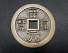 古钱币雕母值钱吗?如何鉴定估价上拍卖?