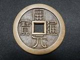 古钱币雕母值钱吗 如何鉴定估价上拍卖