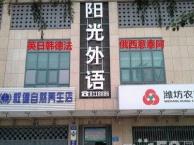潍坊暑假英语口语培训来阳光外语