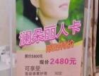 上饶县艾尚图澜朵美容院