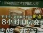 酒店宾馆KTV内墙翻新无尘无异味施工不影响正常营业