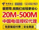 全广州宽带报装20-500M 半年499免安装费极速上门