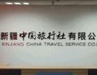 新疆中国旅行社有限公司招聘业务计调