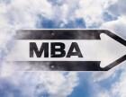 深圳MBA培训机构