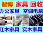上海办公家具电脑回收-实木家具成套家具中高档家具空调电视回收