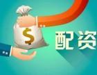广州股票配资系统开发/股票分仓系统定制搭建/T+0交易系统