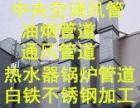 重庆大渡口油烟管道安装 通风排烟换新风管道等 安装定做服务