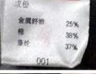 """100%正品""""添香""""孕妇防辐射服"""