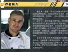 上海强安 宝浓披萨学院九月份披萨进阶班即将开课