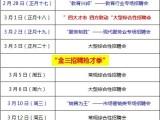 2021年湖南长沙2-3月份春季招聘会信息