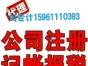新北快速代办注册执照代账注销报税股权变更找安诚小刘
