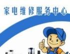 凉山专业洗衣机售后维修《官方认证》