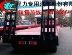 阜新市东风特商挖掘机平板运输车 生产厂家