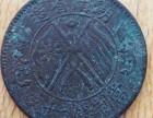 苏州双旗币光绪元宝古币高价现金交易 古钱币鉴定交易