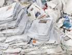 三水各类废纸回收 废旧文件回收销毁