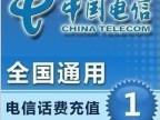 全国电信1元快充全国电信话费10元全国电信50元充值卡手机秒冲