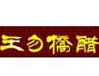 王勿桥调味品 诚邀加盟