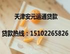天津银行按揭房贷款好方法是一招接一招