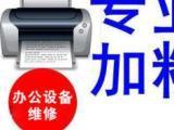 周口打印机复印机电脑维修全系列耗材销售