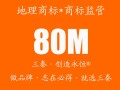北京商标代理注册公司 商标续展 驰名商标认定