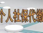 朝阳五险一金代理,档案,注册记账,广源永盛连锁服务