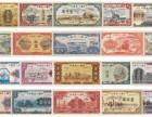 北京诚购第一套人民币价格