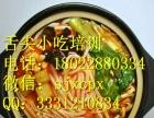 白云区砂锅米线舌尖小吃技术培训
