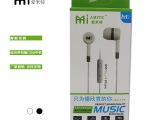 原装正品爱米特手机耳机 万能切换耳机 入