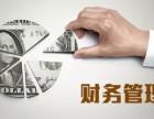 注册公司 银行开户 代理记账 商标注册本月优惠中