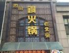 大东200平火锅店低价出兑饭店 装修价值60万
