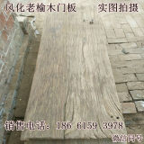 优质老门板供应百年榆木门板桌面