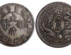 佳木斯古钱币鉴定中心