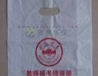 娄底塑料袋厂家 购物袋 包装袋生产厂家 手提袋定制
