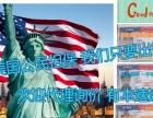 一手签证公司美国—澳大利亚—申根国商旅签