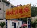 河南省南阳市嵩山路中山驾校训练场火爆招生