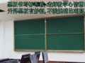 山东宇发黑板厂生产各种教学用黑板白板,弧形黑板