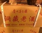 贵州名酒创业好项目 投资金额 1万元以下