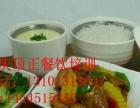 学乡村基中式快餐技术培训重庆特加盟 中餐 投资金额