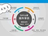 2020年吴江学历提升的形式