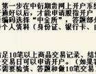 沧州期货开户哪家期货公司好安全放心